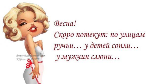 Весна:  скоро у мужиков потекут слюни.... Улыбнемся)))