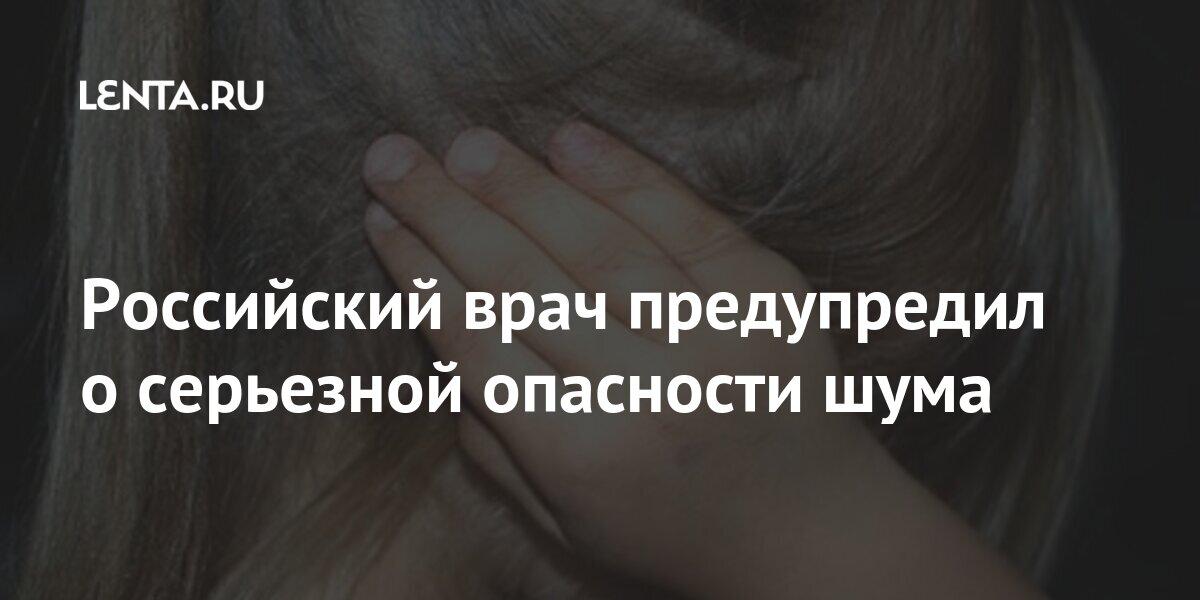 Российский врач предупредил о серьезной опасности шума Россия