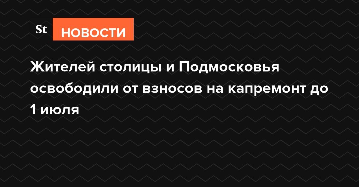 Жителей столицы и Подмосковья освободили от взносов на капремонт до 1 июля