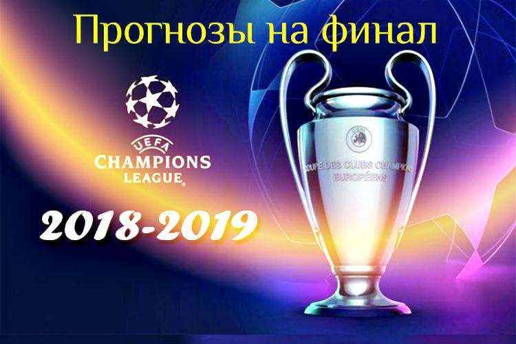 ТОТО. Прогноз на победителя Лиги Чемпионов 2018-2019