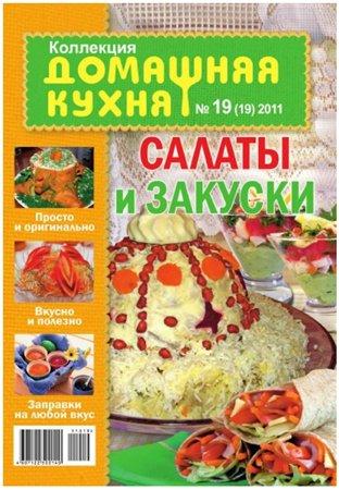 Журнал: Домашняя кухня №19. Салаты и закуски