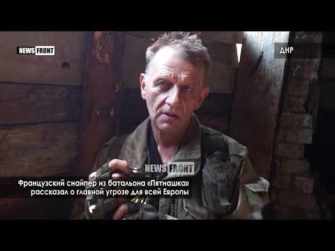 Французский снайпер из батальона «Пятнашка» рассказал о главной угрозе для всей Европы