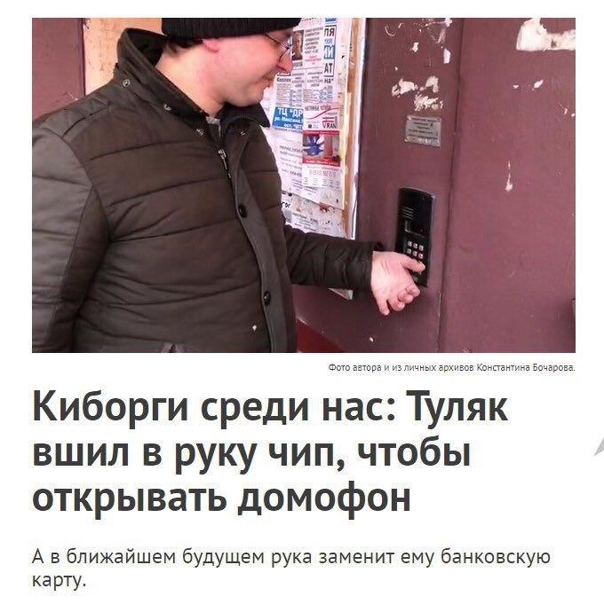 1. Константина Бочарова с детства увлекался электроникой. Стать немного киборгом - мечта любого мальчишки после просмотра