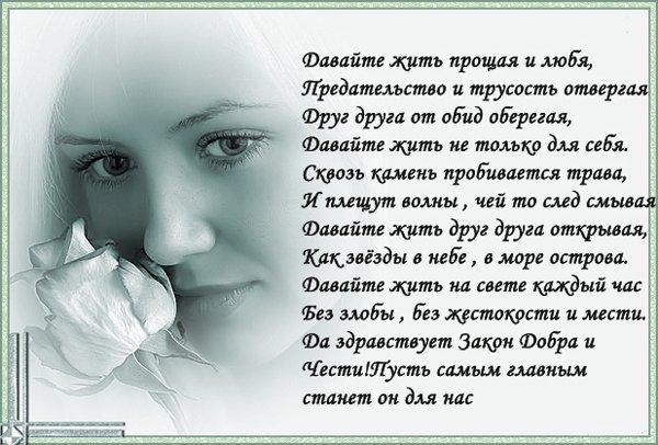 ДАВАЙТЕ ЖИТЬ ПРОЩАЯ И ЛЮБЯ.....
