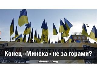 Конец «Минска» не за горами? украина