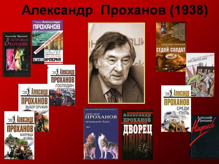 """Глав реду газеты """"Завтра"""" 80  лет.Поздравляем !"""