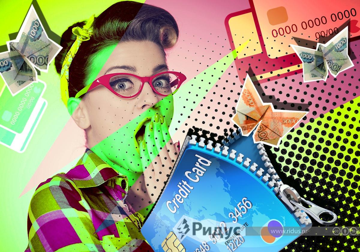 Как не лишиться денег со своей банковской карты