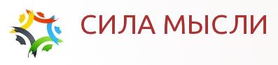 СИЛА МЫСЛИ.