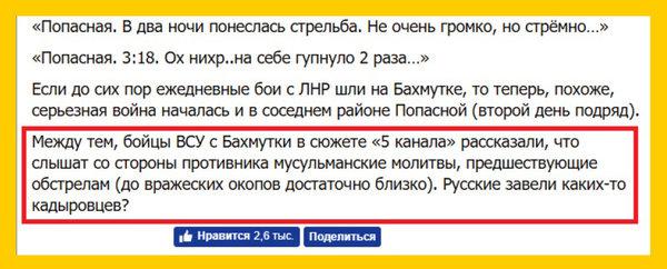 «Кадыровцы» под Луганском испугали украинских солдат