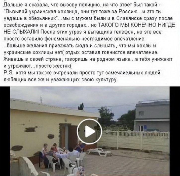 «Пи*дуйте, мы за Россию!» – жители азовского курорта указали на место украинскому пропагандисту