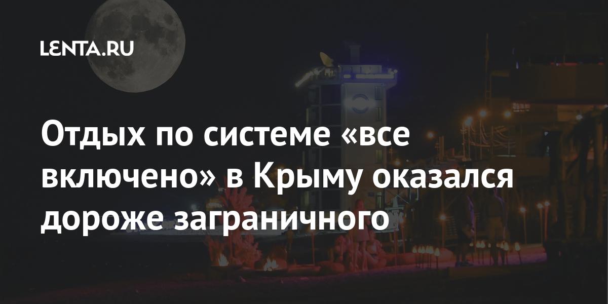 Отдых по системе «все включено» в Крыму оказался дороже заграничного тысяч, рублей, отелей, Hotel, эксперты, четыре, категории, лидирует, среди, размещения, самые, Краснодарский, звезды, дороже, стоимость, включено», тысяча, курорты, предложениям, позиции