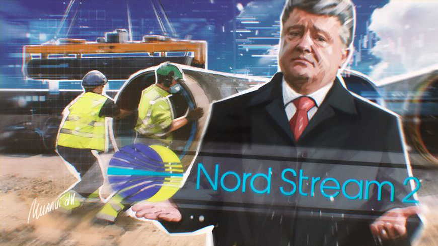 «Халява закончилась»: Киев смирился с «Северным потоком — 2»