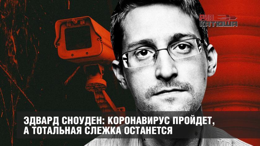 Эдвард Сноуден: Коронавирус пройдет, а тотальная слежка останется геополитика