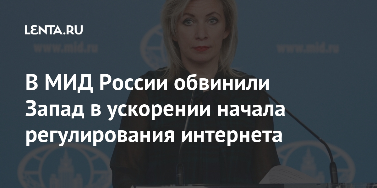 В МИД России обвинили Запад в ускорении начала регулирования интернета Мир