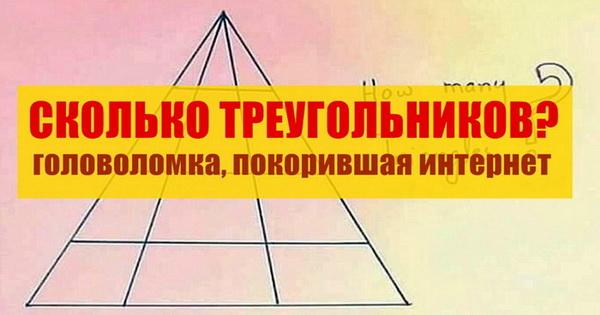 """Головоломка """"Сколько треугольников"""""""