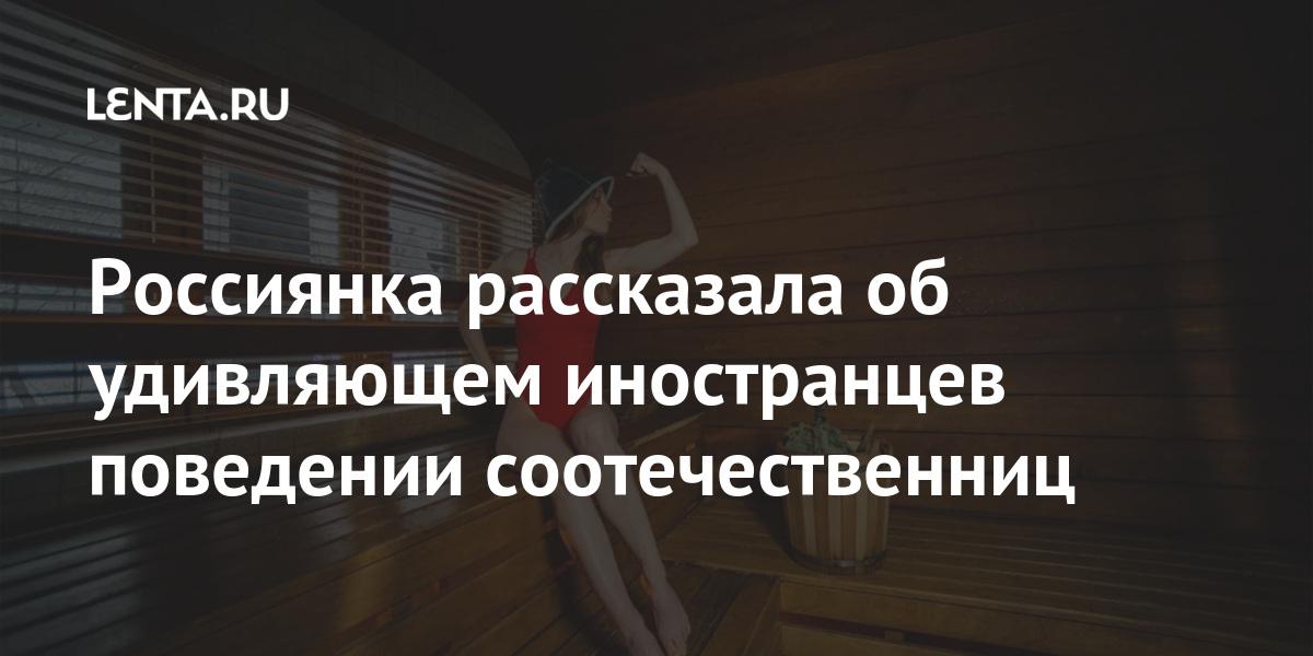 Россиянка рассказала об удивляющем иностранцев поведении соотечественниц рассказала, поразили, которые, россиянок, иностранцев, девушки, только, перенять, Девушка, решила, родине«Удивительная, использовать, общении, используют, страна, нравы, после, которое, россияне, самые