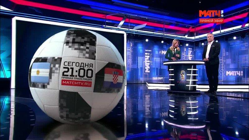 Матч дня: Аргентина - Хорватия