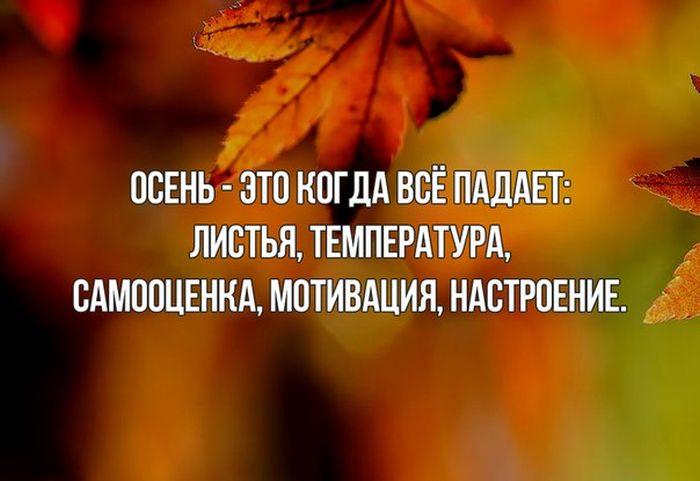 цитаты про осень в картинках для руках