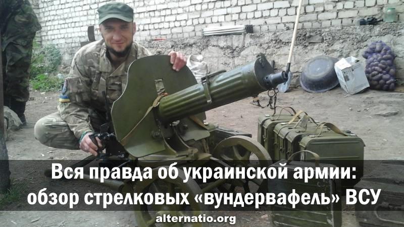 Вся правда об украинской армии: обзор стрелковых «вундервафель» ВСУ