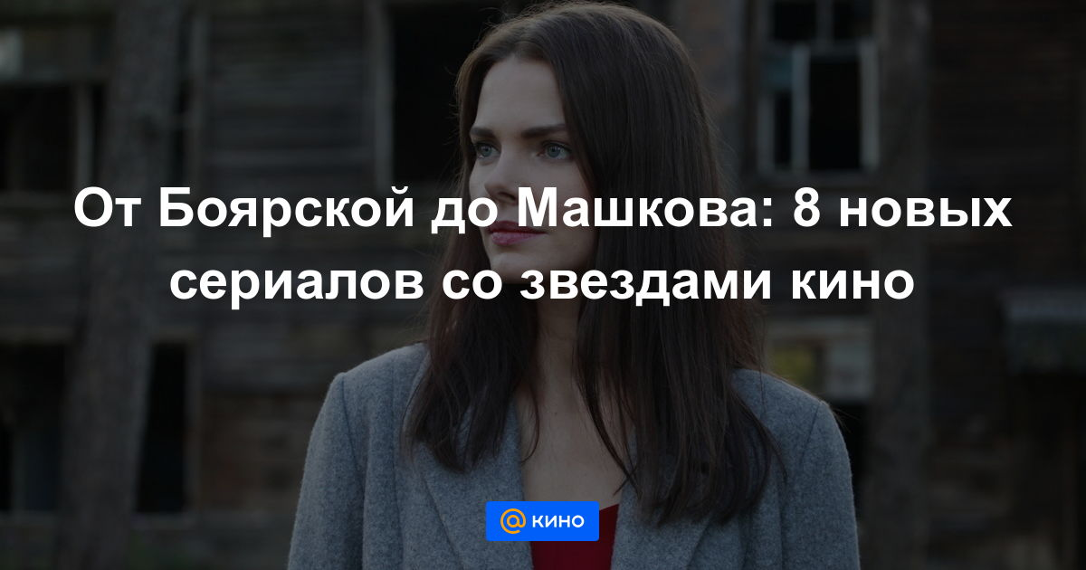 От Боярской до Машкова: 8 но…