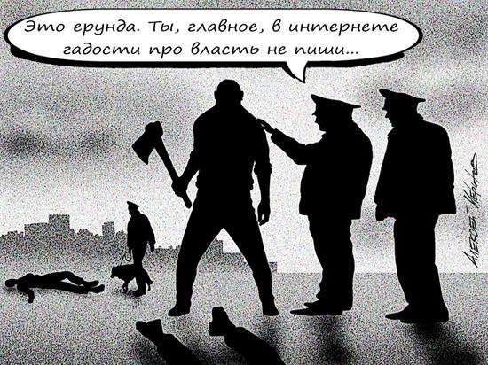 Арест за неуважение власти в интернете: депутаты доработали закон