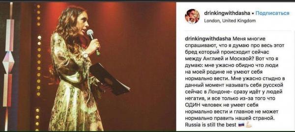 Дочь Олега Тинькова о«деле Скрипаля»: «Мне стыдно быть русской!»