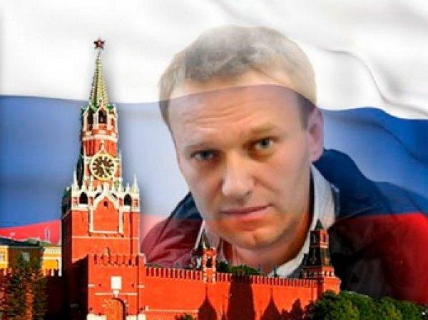 Навальный пробивает брешь в кремлевской защите