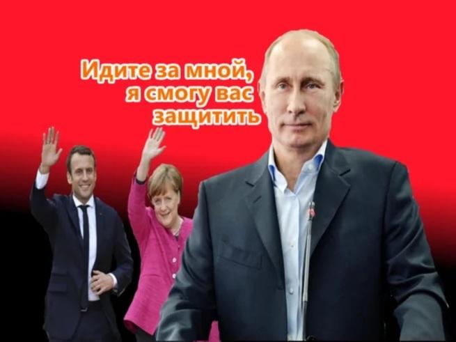 Россия заберет Европу у США …