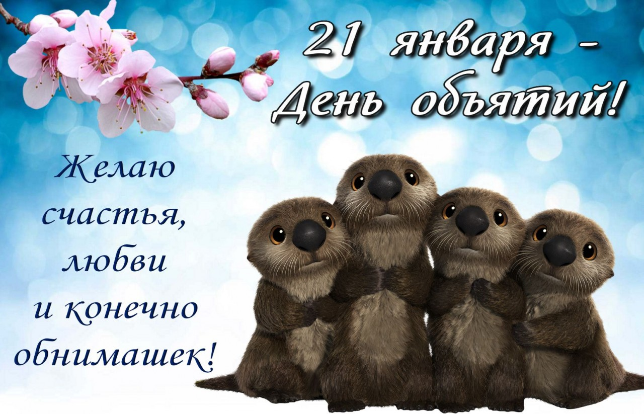 21 января - День объятий!