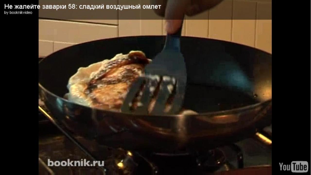 Не жалейте заварки 58: сладкий воздушный омлет