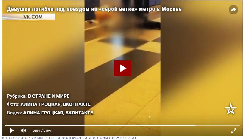 В Сети появилось видео с места гибели девушки в метро