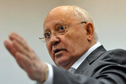 Генпрокуратуру попросили возбудить дело против Горбачева за развал СССР