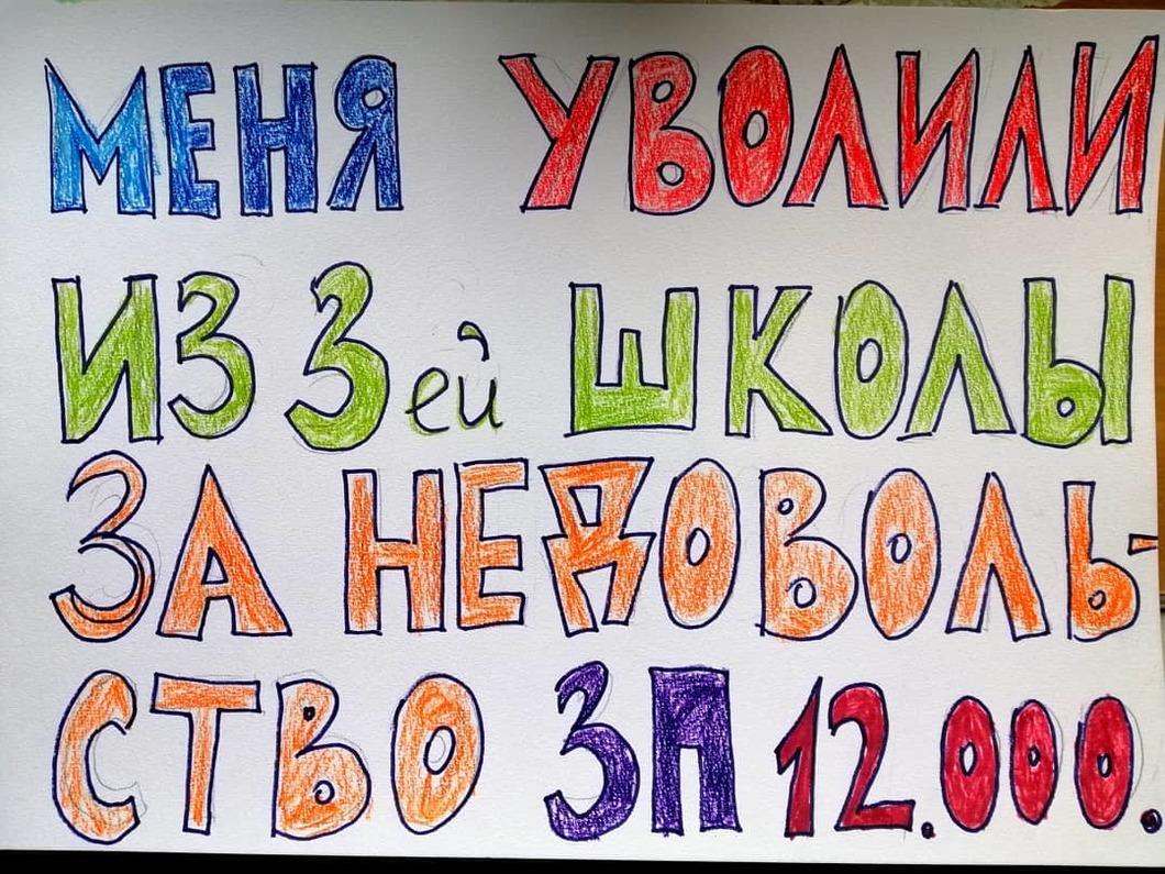 Пинок только для учителя власть,зарплаты,общество,россияне