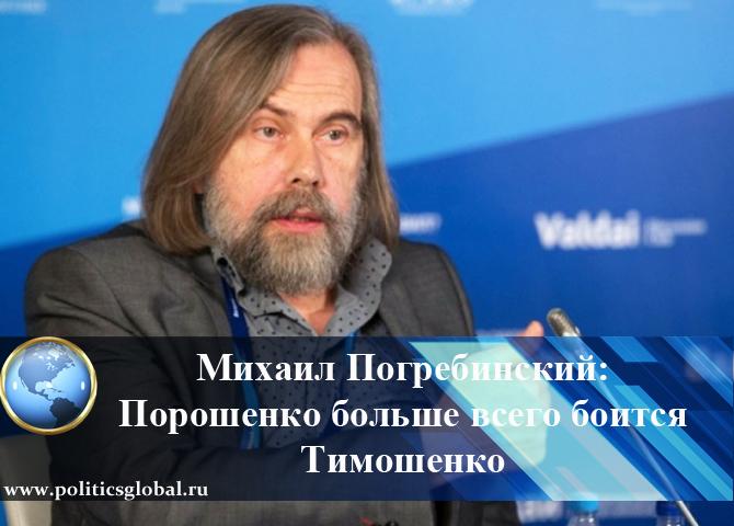 Михаил Погребинский: Порошенко больше всего боится Тимошенко