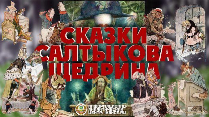 Фильмы порно на темы сказок салтыкова щедрина