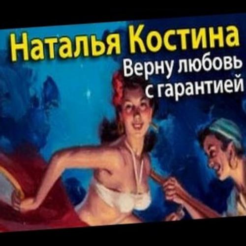 Аудио книги - Наталья Костин…
