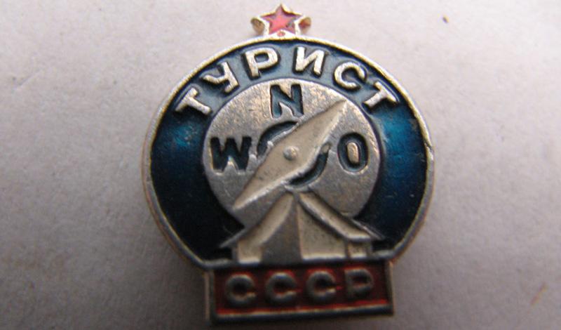 Турист СССР: кому и как доставался почетный значок