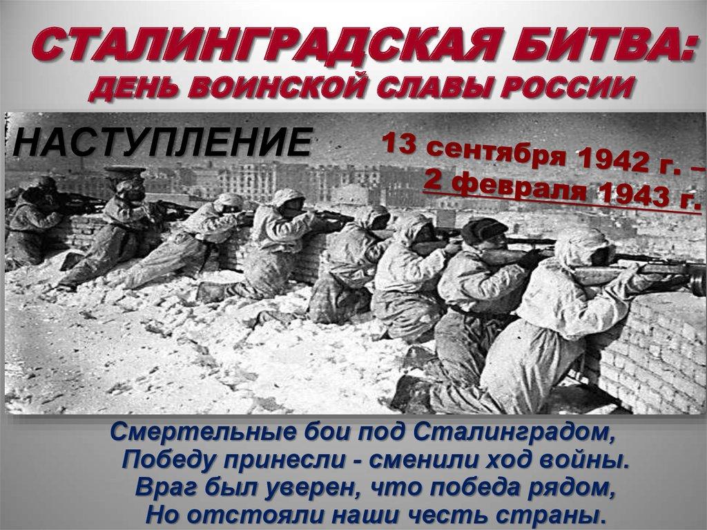 75-летию победы в Сталинградской битве посвящается.