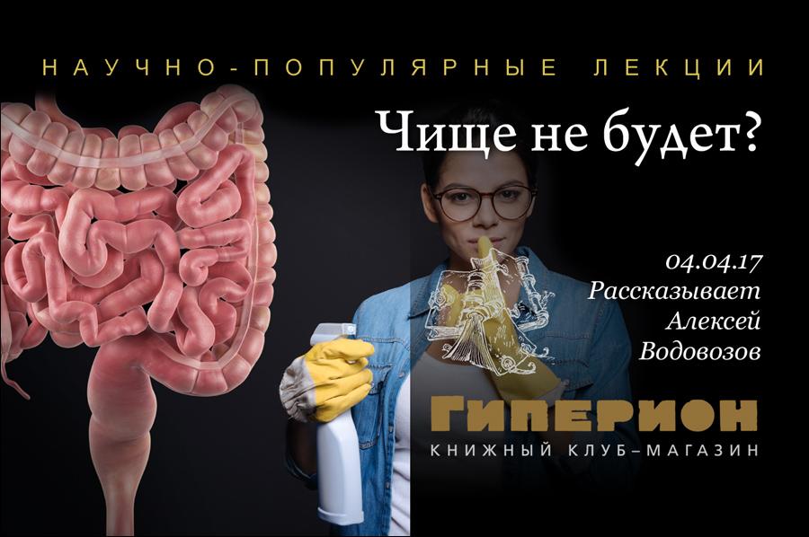 """Лекция про мифы о """"чистке"""" организма """"Чище не будет?"""""""