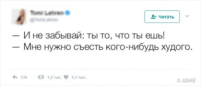 Очень смешные твитты от профессионалов похудения