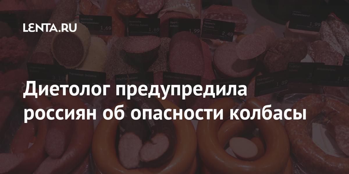 Диетолог предупредила россиян об опасности колбасы Россия