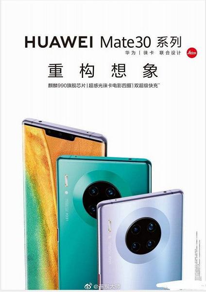 Официальный рендер Huawei Mate 30 Pro демонстрирует необычные камеру и вспышку, а также разъем 3,5 мм