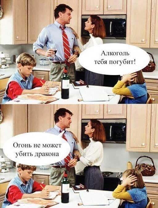 Приколы и мемы про алкоголь  позитив,смешные картинки,юмор