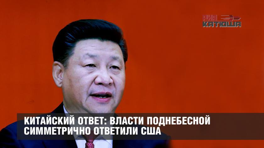 Китайский ответ: власти Поднебесной симметрично ответили США
