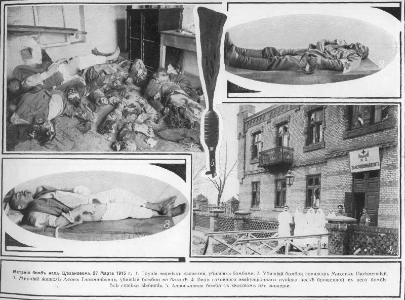 Бомбы против мирных жителей