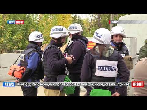 Киев сорвал очередную попытку разведения сил и средств на Станице