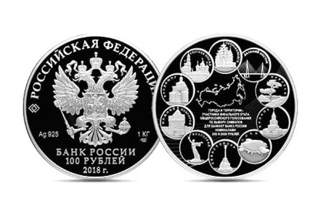 ЦБ выпустил памятную монету весом один килограмм