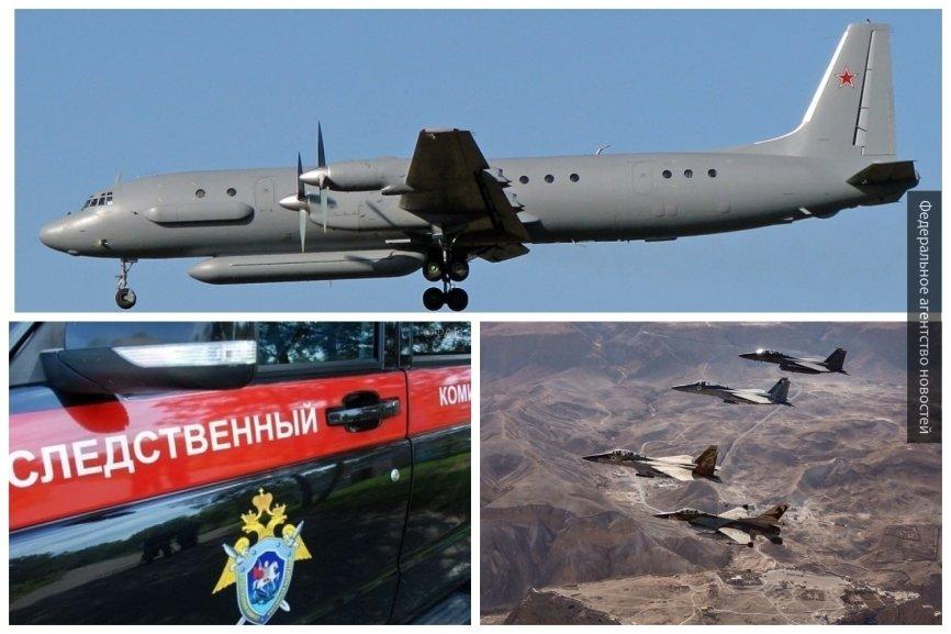Израиль опасается, что Россия «обрежет ему крылья» после инцидента с ИЛ-20 — СМИ