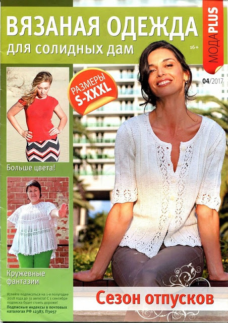 """Журнал """"Вязаная одежда для с…"""