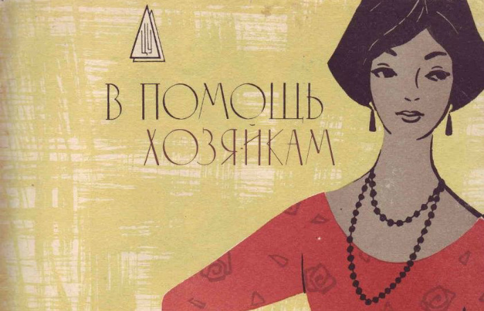 Бытовые хитрости из советских журналов